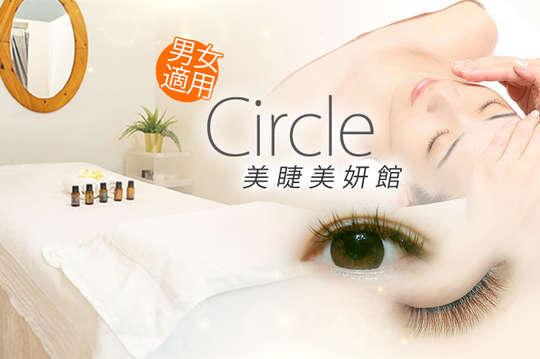 Circle美睫美妍館