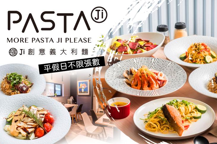 【台中】Ji Pasta極.創意義大利麵 #GOMAJI吃喝玩樂券#電子票券#美食餐飲