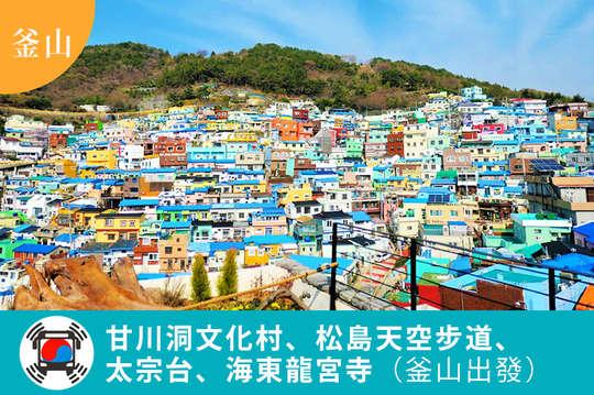 韓國-釜山一日遊(甘川洞文化村、松島天空步道、太宗台、海東龍宮寺(釜山出發))