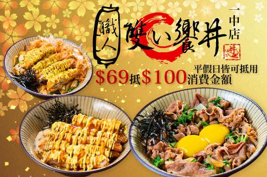職人雙饗丼(一中店)