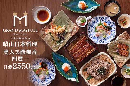 台北美福大飯店-晴山日本料理