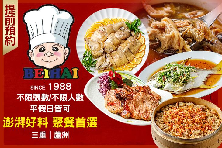 【台北】晶品北海餐廳(三蘆集賢館) #GOMAJI吃喝玩樂券#電子票券#中式