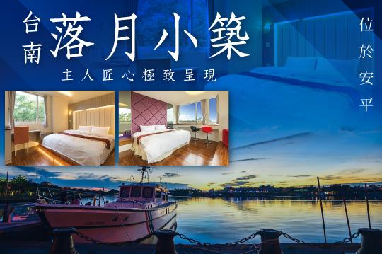 【台南】台南-落月小築 #GOMAJI吃喝玩樂券#電子票券#民宿