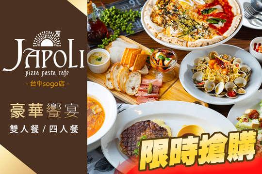 JAPOLI(台中sogo店)