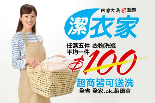 台灣大洗e聯盟-潔衣家