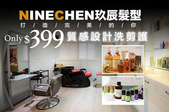 NINE CHEN 玖辰髮型