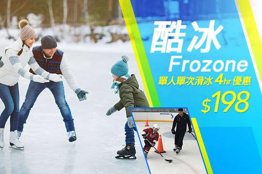 A.單人單次滑冰優惠套組/B.單人單次滑冰初體驗團體教學課程