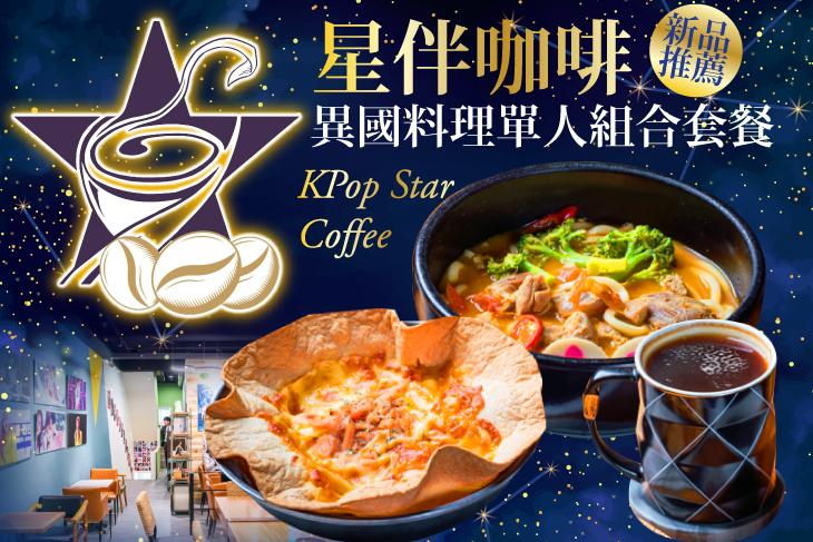 【高雄】星伴咖啡 #GOMAJI吃喝玩樂券#電子票券#美食餐飲
