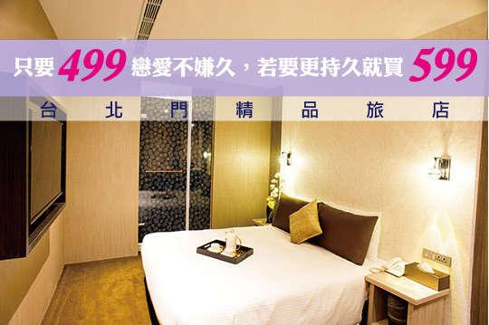 台北門精品旅店
