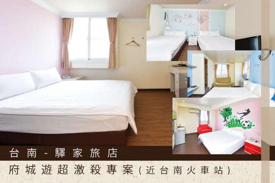 台南-驛家旅店