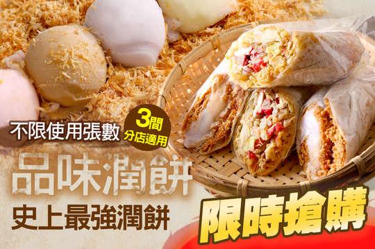 品味潤餅(依內文分店,可跨店使用)