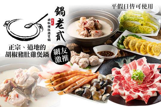 鍋老貳 粵式胡椒豬肚雞煲鍋