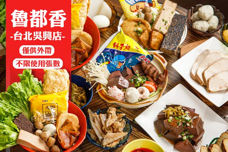 【台北】魯都香(台北吳興店) #GOMAJI吃喝玩樂券#電子票券#中式
