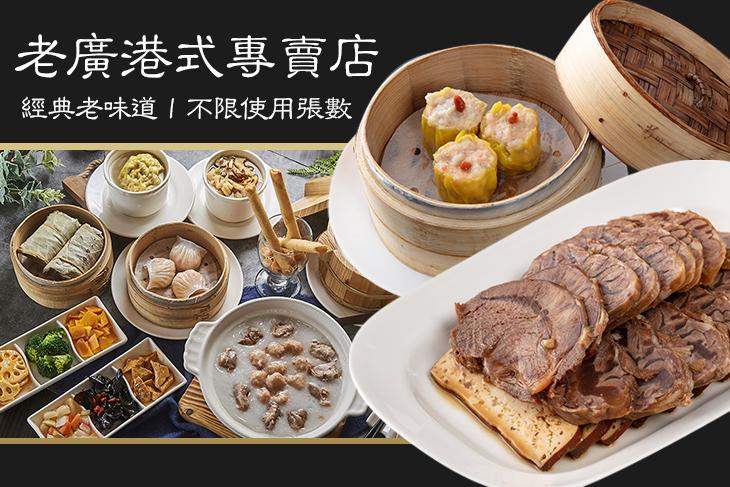 【高雄】老廣港式專賣店 #GOMAJI吃喝玩樂券#電子票券#中式