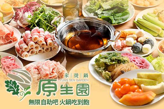 原生園食草汆燙鍋(南京店)
