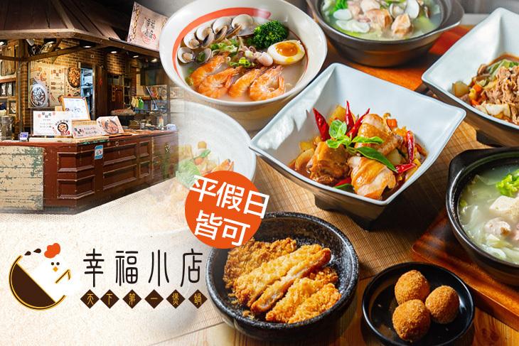 【台中】幸福小店創意料理 #GOMAJI吃喝玩樂券#電子票券#中式