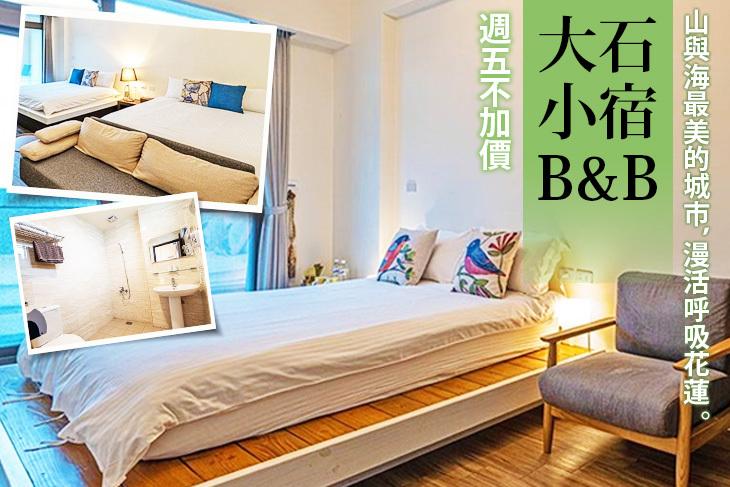 【花蓮】花蓮-大石小宿B&B #GOMAJI吃喝玩樂券#電子票券#民宿