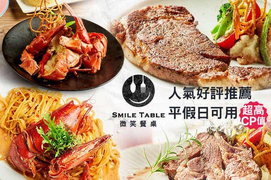 SMILE TABLE 微笑餐桌