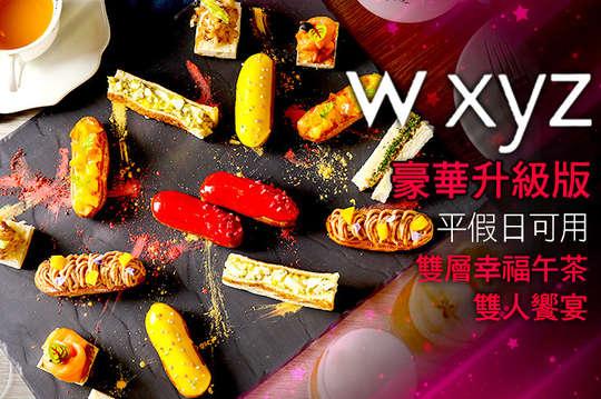 台北北投雅樂軒酒店Aloft Taipei Beitou-WXYZ Bar