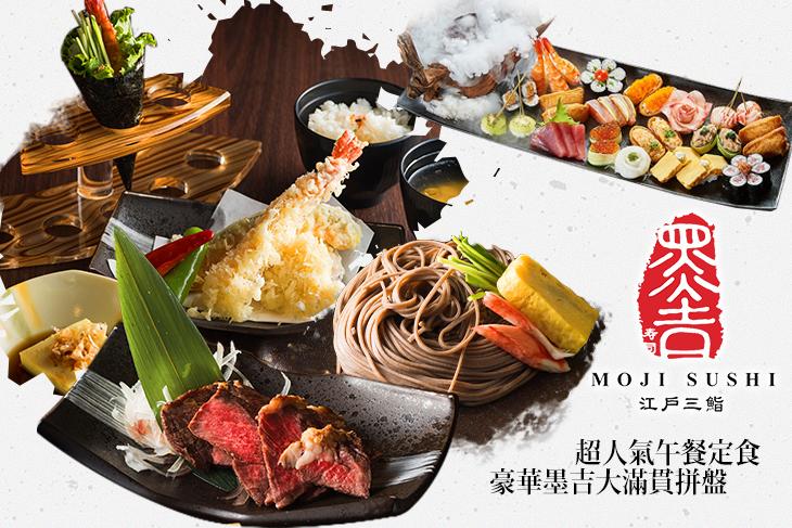 【高雄】墨吉日本料理 #GOMAJI吃喝玩樂券#電子票券#美食餐飲