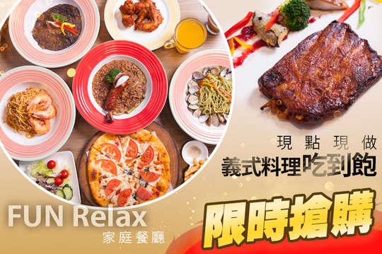 FUN RELAX家庭餐廳
