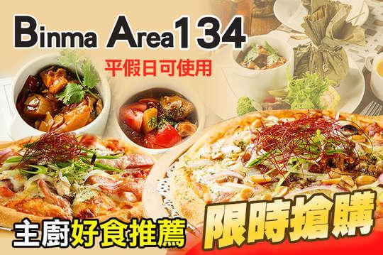 Binma Area134