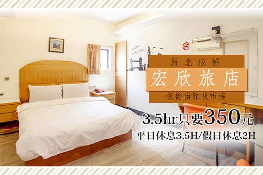 新北板橋-宏欣旅店
