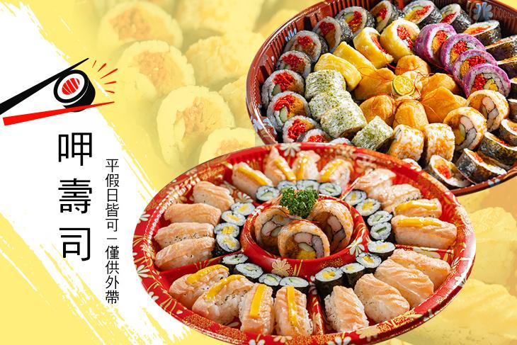 【台中】呷壽司 #GOMAJI吃喝玩樂券#電子票券#美食餐飲