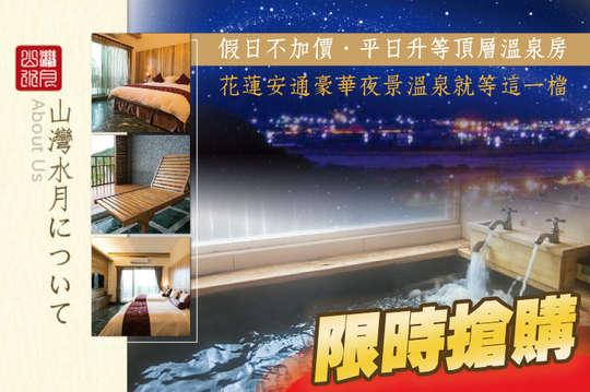 花蓮-安通山灣水月景觀溫泉會館