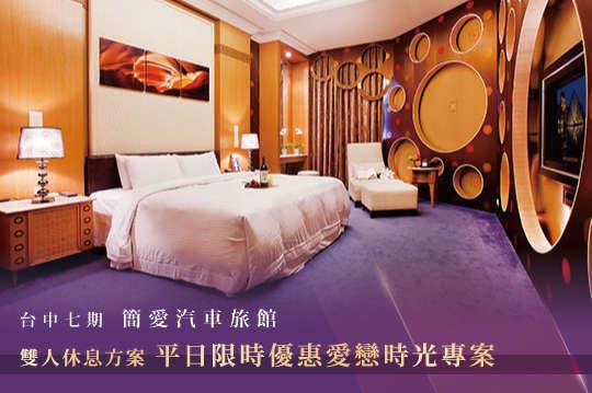 台中七期-簡愛汽車旅館(惠來館)