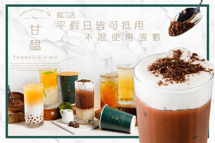 【台北】甘馧(龍江店) #GOMAJI吃喝玩樂券#電子票券#美食餐飲