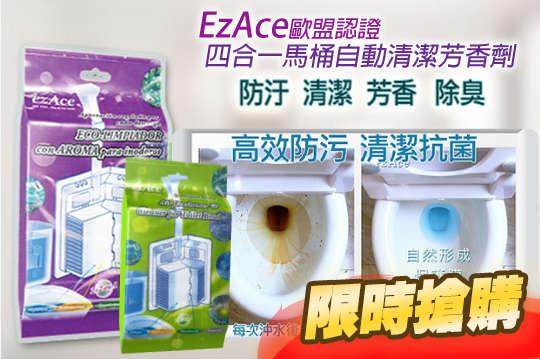 每入只要99元起,即可享有【限時搶購】台灣製EzAce歐盟認證四合一馬桶自動清潔芳香劑〈任選2入/4入/8入/12入,香味可選:薰衣草/檸檬草〉
