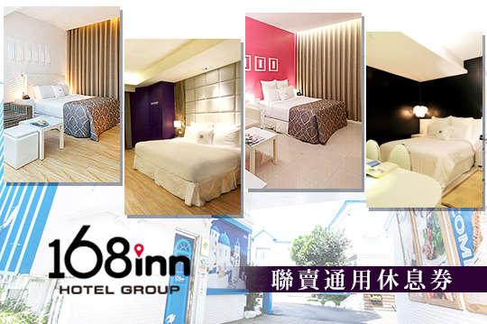 168inn旅館集團-休息聯賣專案