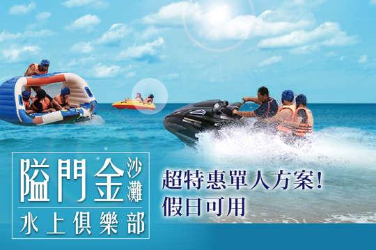 澎湖-隘門金沙灘水上俱樂部