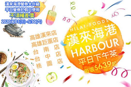 漢來海港自助餐廳(桃園以南分店)