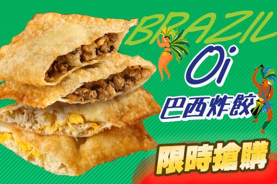 只要30元,即可享有【Oi 巴西炸餃】異國香味巴西炸餃〈口味可選:排骨醬汁豬/巴式香料雞 二選一〉