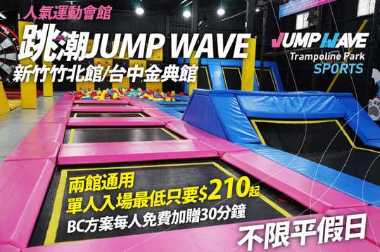 跳潮JUMP WAVE(新竹竹北館/台中金典館)