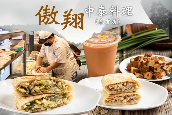【台北】傲翔中泰料理(永吉店) #GOMAJI吃喝玩樂券#電子票券#中式