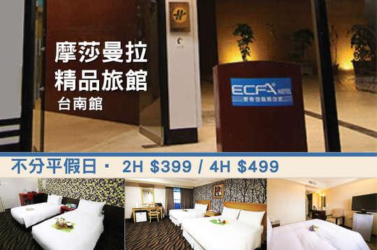 摩莎曼拉精品旅館-台南館