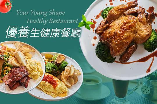 優養生健康餐廳
