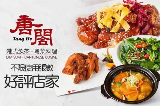 唐閤 港式飲茶粵菜料理