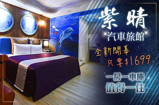 桃園-紫晴汽車旅館