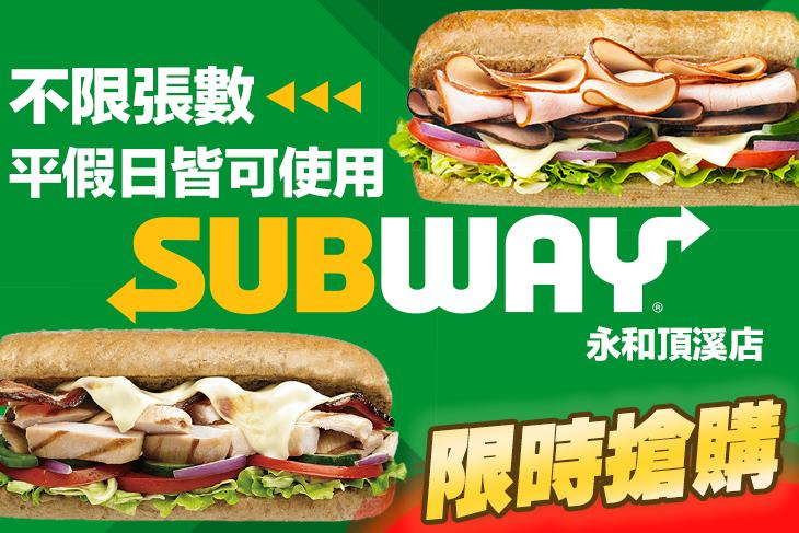【台北】SUBWAY(永和頂溪店) #GOMAJI吃喝玩樂券#電子票券#美食餐飲