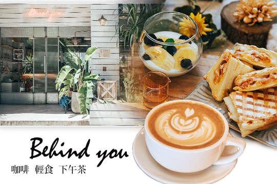 你後面  Behindyou Cafe