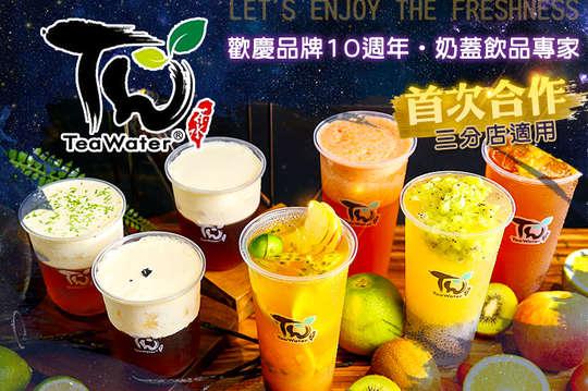 Tea Water 茶水
