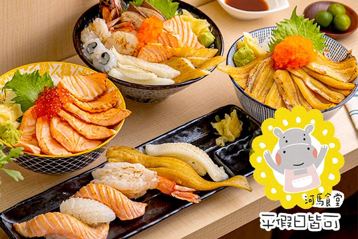 【桃園】河馬食堂 #GOMAJI吃喝玩樂券#電子票券#美食餐飲