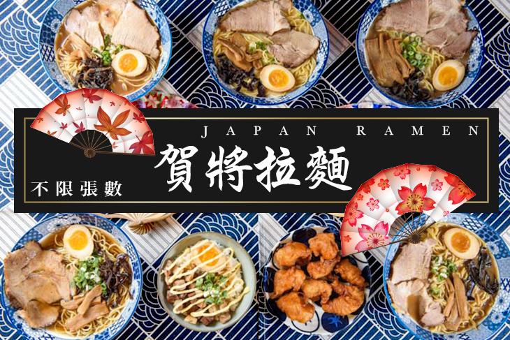 【台南】賀將拉麵 #GOMAJI吃喝玩樂券#電子票券#美食餐飲