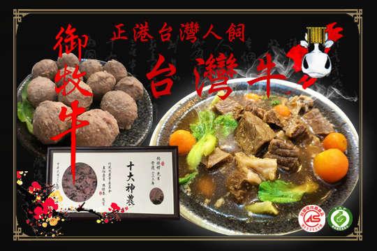只要138.5元起,即可享有【御牧牛】鈜景台灣溫體牛產銷履歷牛肉湯/牛肉丸等組合,牛肉湯口味可選:紅燒/清燉