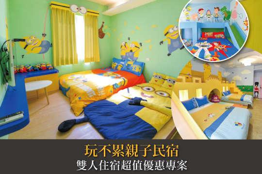 台南-玩不累親子民宿