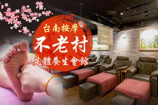 台南按摩不老村足體養生會館